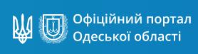 Официальный портал Одесской области